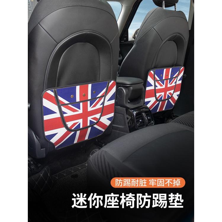 適用于寶馬迷你座椅防踢墊裝飾mini cooper座椅背兒童保護墊防臟