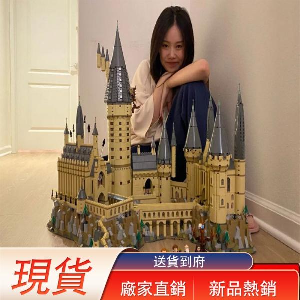 <廠家直銷積木高難度>👌樂高哈利波特霍格沃茲城堡積木71043成年女孩高難度拼裝玩具熱銷 sEIC