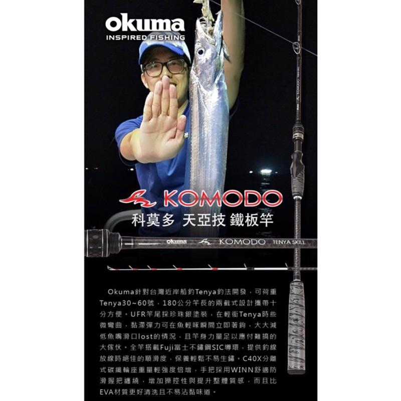 【阿一釣具】全新 寶熊 OKUMA KOMODO 科莫多 天亞技 鐵板 鐵板竿 釣具 船竿 天亞竿 天亞