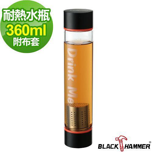 【義大利 BLACK HAMMER】 Drink Me系列耐熱玻璃水瓶(附茶格+布套)