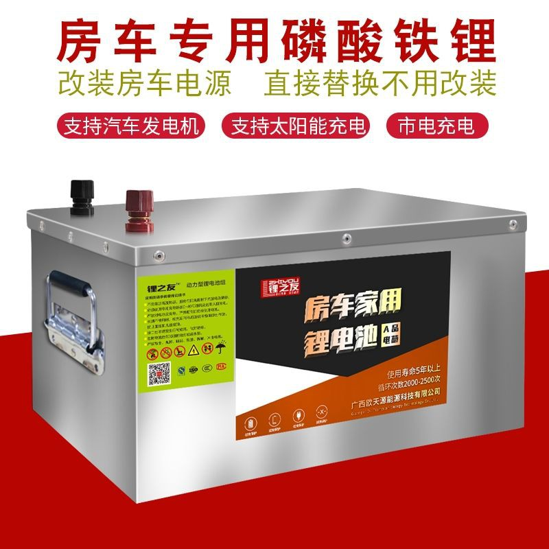 24v 鋰鐵電池  100ah 200ah 300ah 400ah 500ah  0928345317