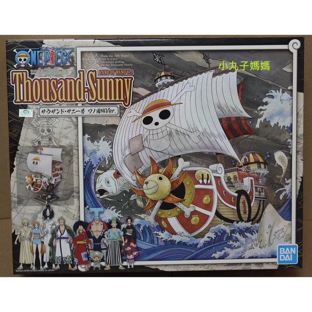 小丸子媽媽 B523 萬代 組裝模型 千陽號 和之國篇Ver. B5060269 BANDAI 航海王 海賊王