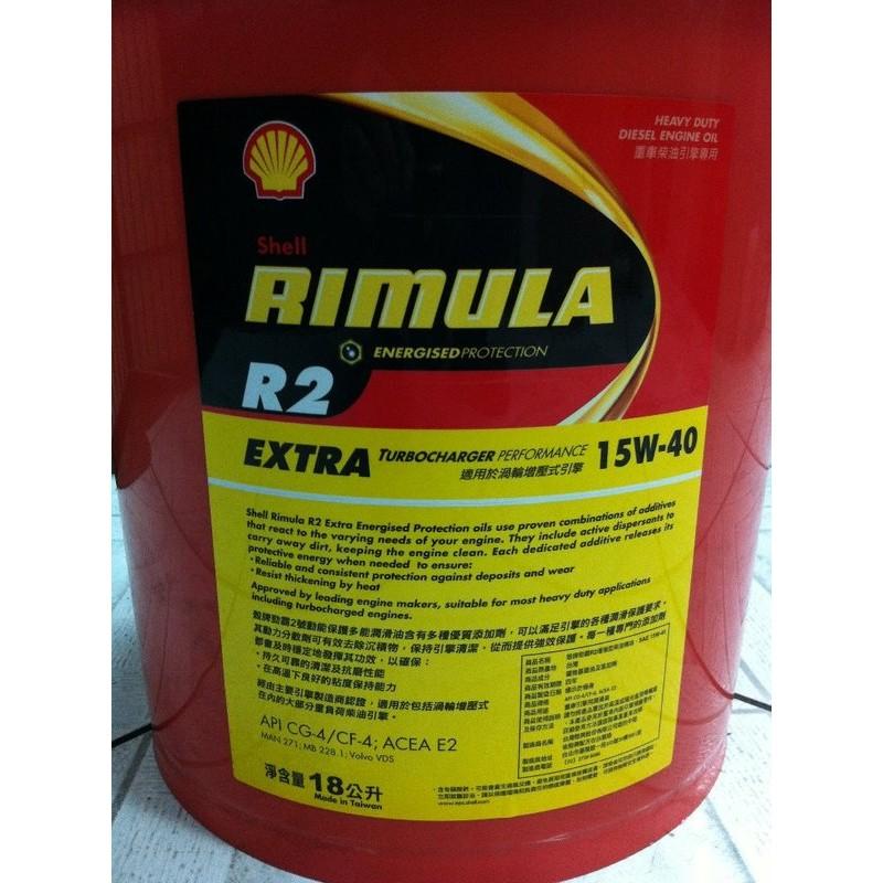【殼牌Shell】Rimula R2 15W40、重車柴油引擎機油、18公升桶裝【CG4-二期車】