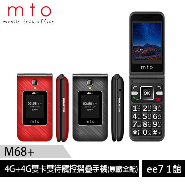 MTO M68+ (M68 Plus)4G+4G雙卡雙待觸控摺疊手機(原廠全配) [ee7-1]