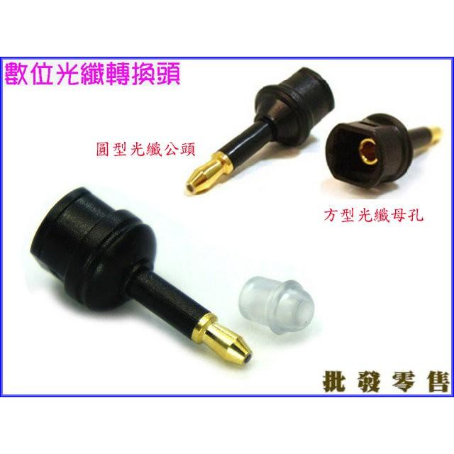 光纖轉換頭.圓轉方3.5mm公轉方孔圓頭光纖轉接頭數位音效SPDIF筆電擴大機音響