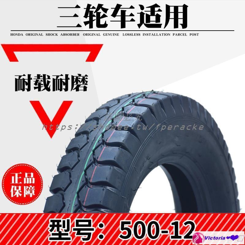 *Victoria*免運真空胎 實心胎 電動車胎 內外胎 5.00-12三輪摩托車輪胎加厚快遞三輪車500-12農用三輪