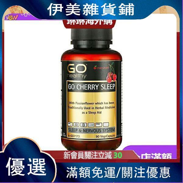 Go Healthy 櫻桃睡眠片 90粒熱銷