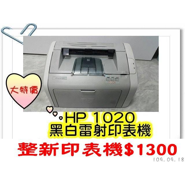 HP1020 黑白雷射印表機(單純列印,蝦皮拍賣 在家列印 超商出貨單 速度快,省時方便快速)~Q2612A/12A