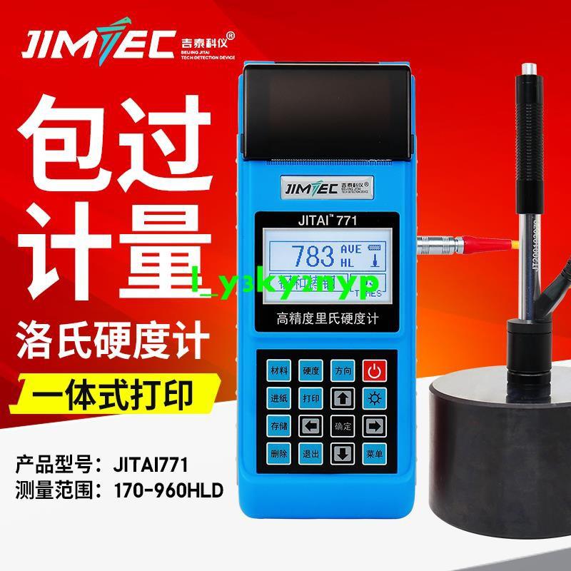 吉泰科儀JITAI771洛氏里氏硬度計便攜式高精度硬度計金屬硬度測試