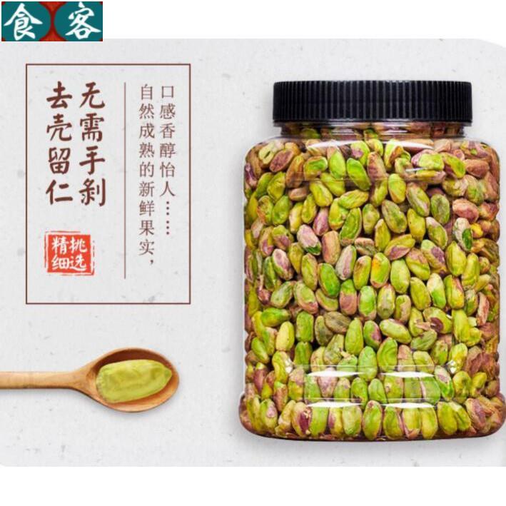 限時優惠 開心果仁500g罐裝原味熟堅果炒貨孕婦零食幹果散裝 食客優質食品