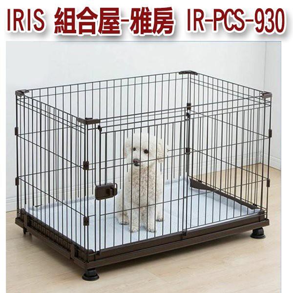 日本IRIS 組合屋-雅房 IR-PCS-930