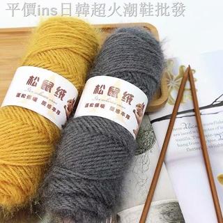 🔥現貨速發🔥✿¤長毛毛線松鼠絨手工編織中粗毛衣圍巾棒針絨絨線寶寶線彩色段染線