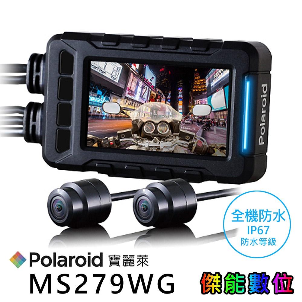 【預購】Polaroid 寶麗萊 MS279WG【多樣好禮任選】前後1080P WIFI 機車行車紀錄器