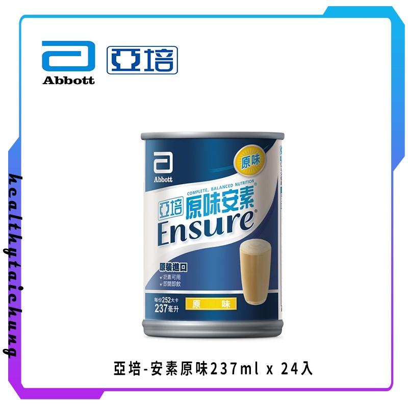 亞培-安素原味237ml x 24入 🔥原廠公司現貨🔥【宏康長照醫療用品】