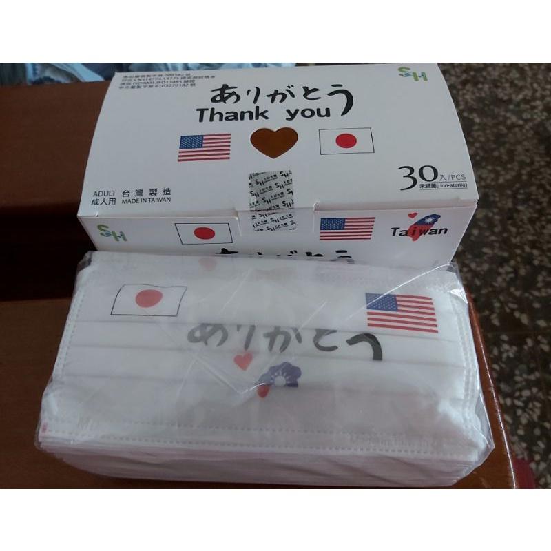上好醫療防護口罩,款式:台灣感恩您,30入盒裝,MD雙鋼印,台灣製造