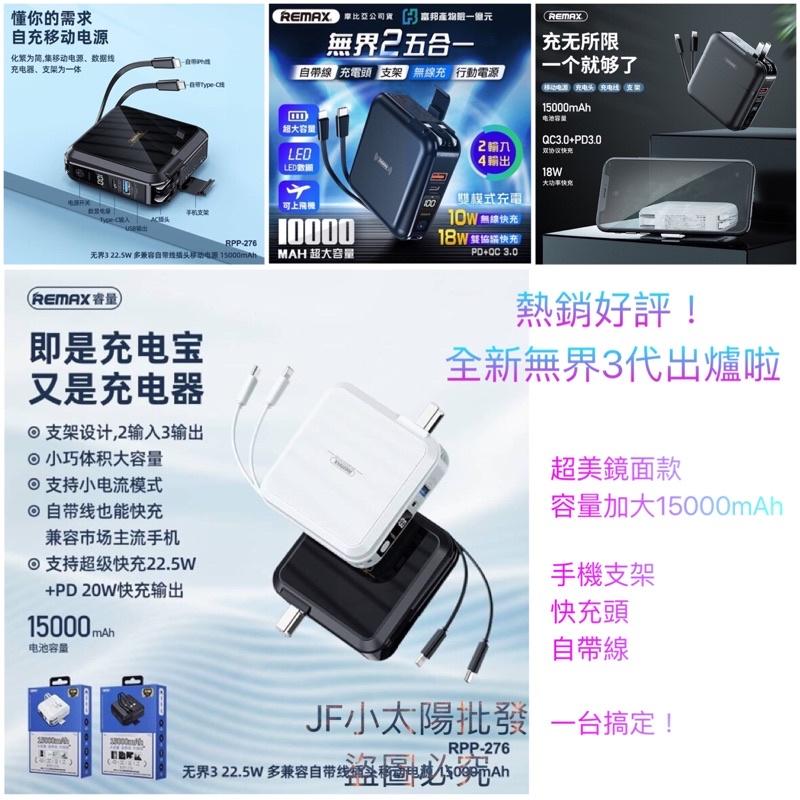 送專屬保護袋🌟富邦產險保固🌟 Remax 無界3 鏡面款 多功能 快充頭 自帶線 行動電源 無線充電 無界2 無界1