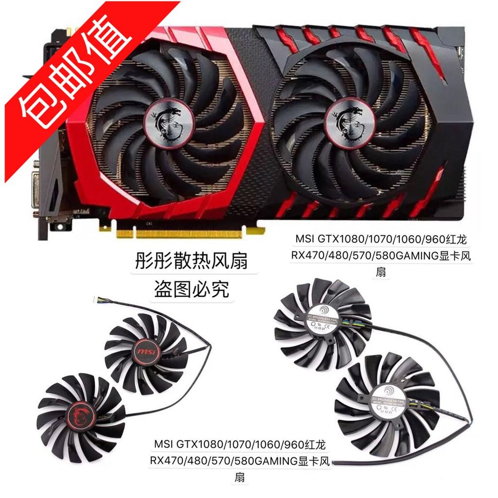MSI GTX1080/1070/1060/960紅龍RX470/480/570/580GAMING顯卡風扇