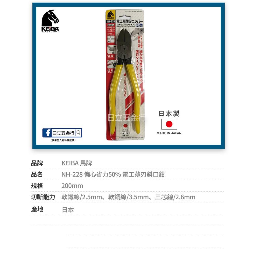 EJ工具《附發票》NH-228 日本製 KEIBA 馬牌 偏心省力50% 電工專業用 薄刃 斜口鉗 200mm
