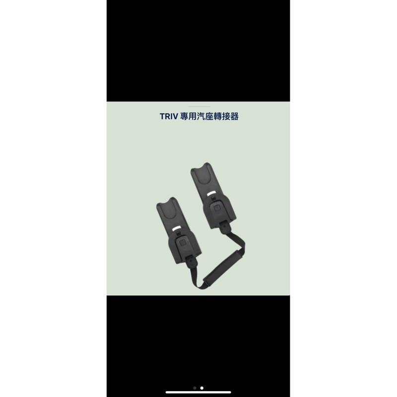 售全新nuna triv 環形轉接器+專用轉接器