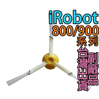 iRobot Roomba【 8 9系列三腳邊刷區】掃地機器人 870 871 880 980 加強綁線款 現貨 副廠品 桃園市