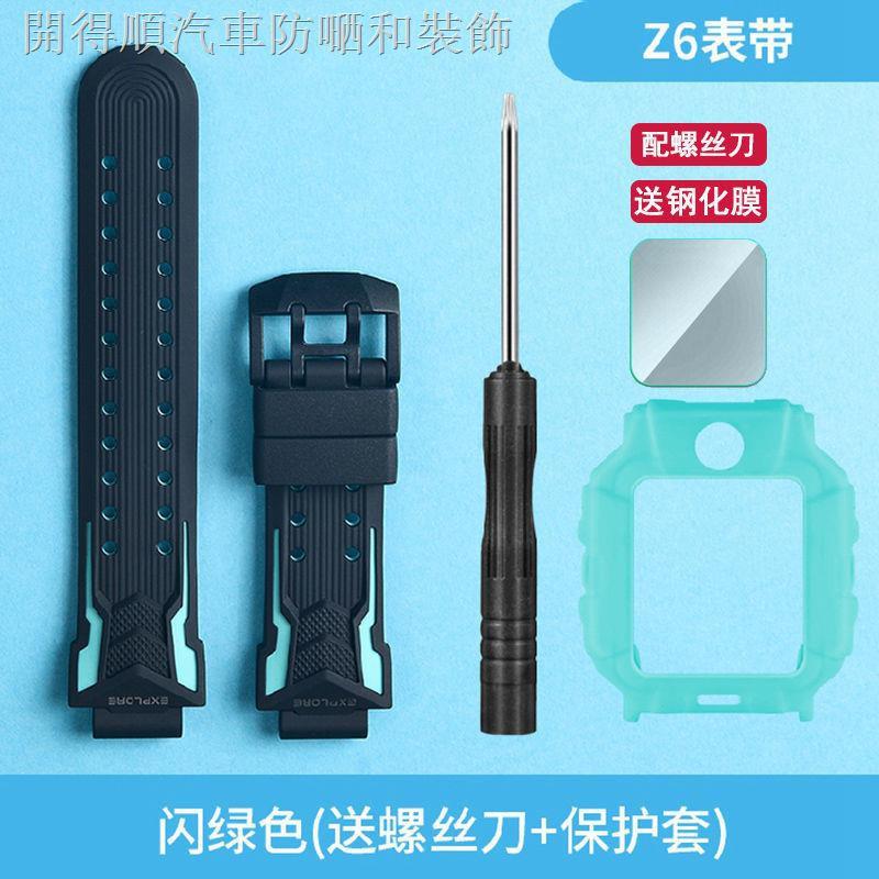 【現貨】۞小天才Z6手表帶表套原配表帶適用于小天才Z6巔峰旗艦智能電話手表