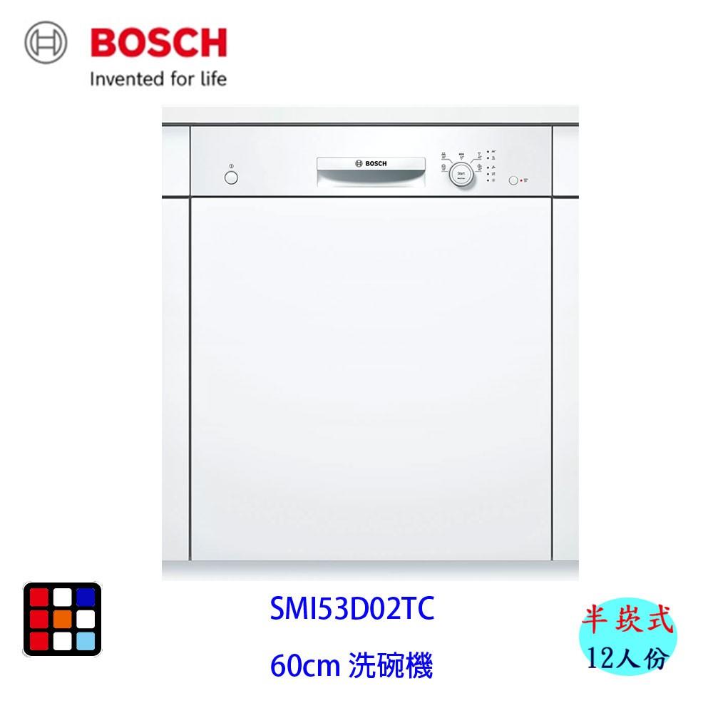 BOSCH 博世 SMI53D02TC 半嵌式 洗碗機 60 cm