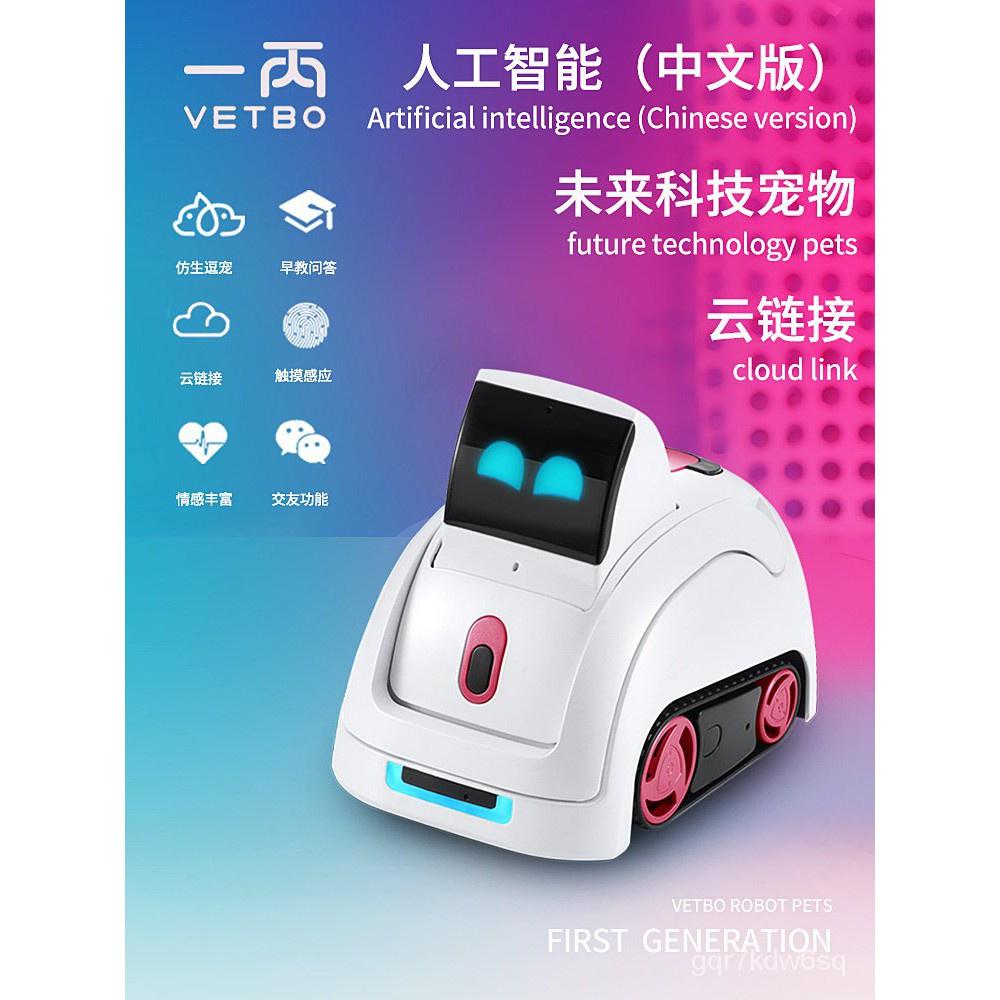 【希希零售】一丙機器人寵物智能ai人工智能vector對話 高科技電子寵物機器人玩具兒童cozmo遙