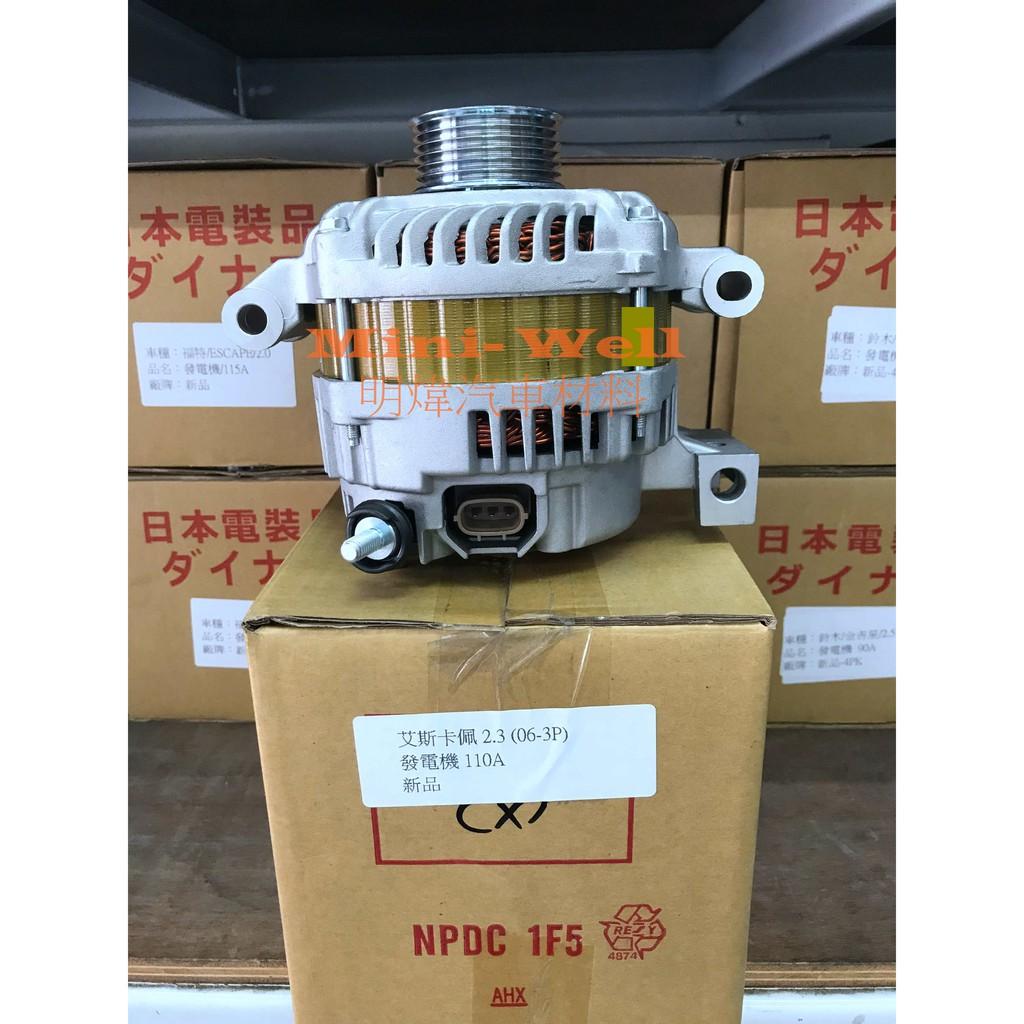 [明煒汽材] 福特 FORD ESCAPE 2.3 / TRIBUTE 2.3 06年後 日本件 新品 發電機