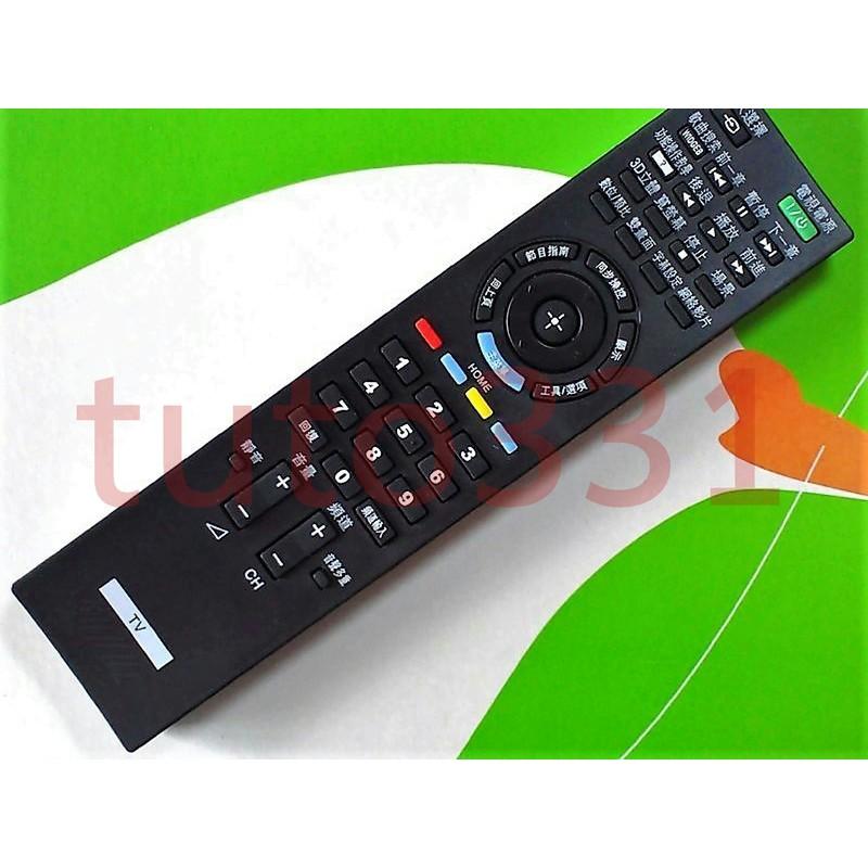 【SONY電視 3D功能】SONY液晶電視遙控器 RM-CA008 RM-CD001 RM-CD004 RM-CD018