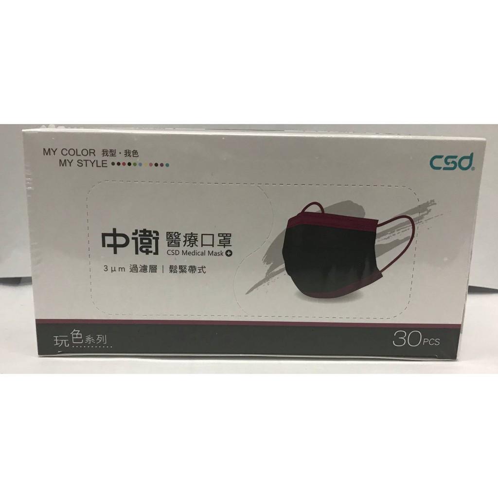 中衛玩色系列-黑+櫻桃紅醫療口罩/30入