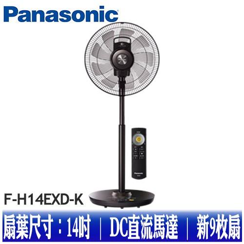 【Panasonic 國際牌】  F-H14EXD-K 14吋 DC直流 遙控立扇 電風扇