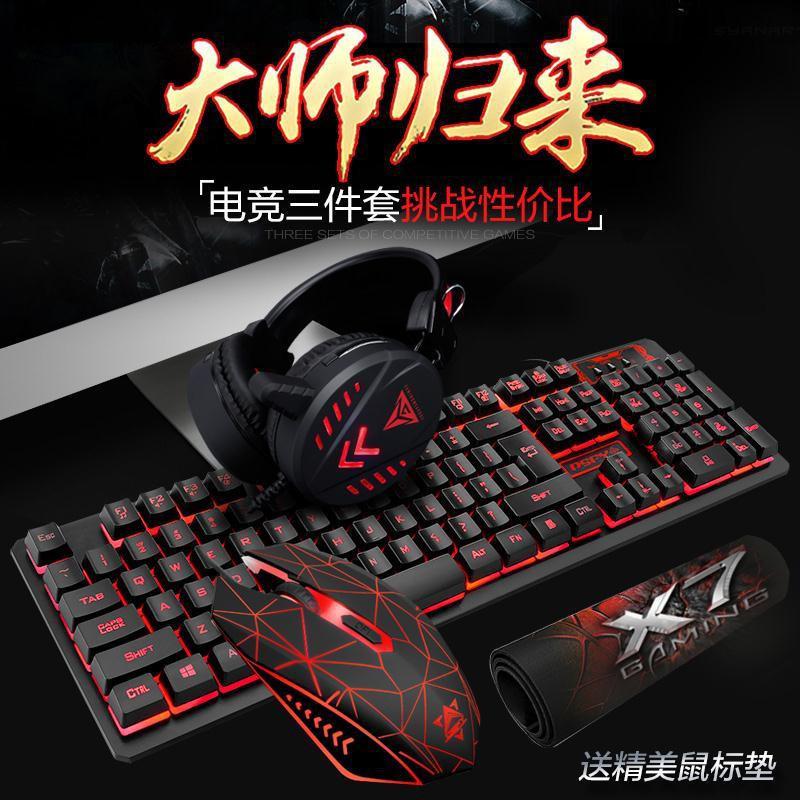 HDAF好货如意鳥機械手感鍵盤鼠標套裝耳機三件套游戲發光電腦臺式有線鍵鼠