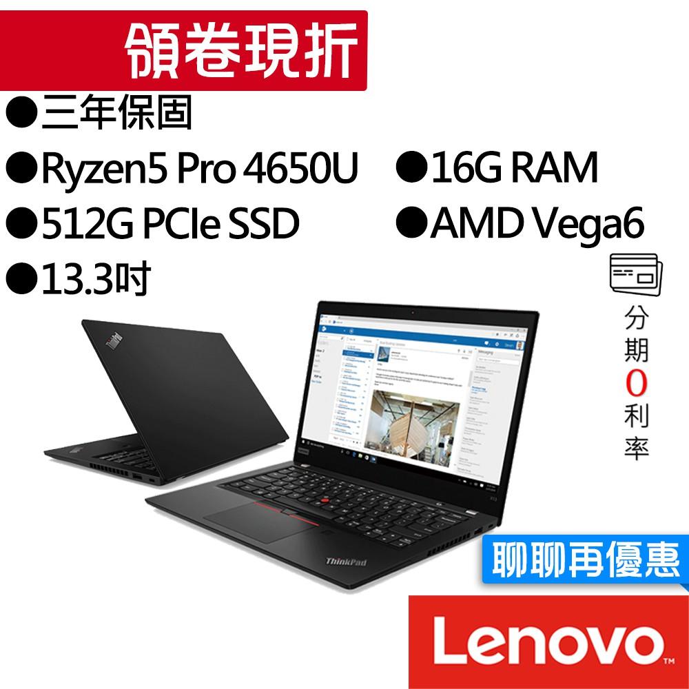 Lenovo聯想 ThinkPad X13 Ryzen5 PRO 4650U 13.3吋 指紋辨識 AMD 商務筆電