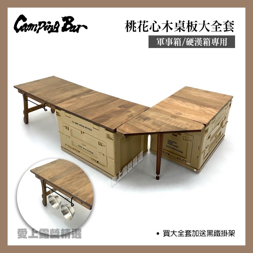 【愛上露營】CampingBar 桃花心木桌板大全套 硬漢箱 軍事箱 百變箱適用 鑽石轉板 延伸桌板 收納箱 露營桌