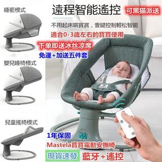 1年保固 免運 0-3歲 Maste寶寶電動搖搖椅 智能搖籃 哄娃神器 藍牙+遙控 寶寶安撫椅 新生兒哄睡搖籃 嬰兒床 臺南市