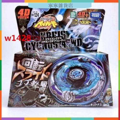 爆款熱銷-日本TOMY多美Beyblade合金星座戰鬥玩具陀螺BB124