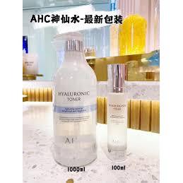 【AHC 神仙水 化妝水 乳液 水乳套盒 1000ml 新款】❤玩得瘋小姐❤