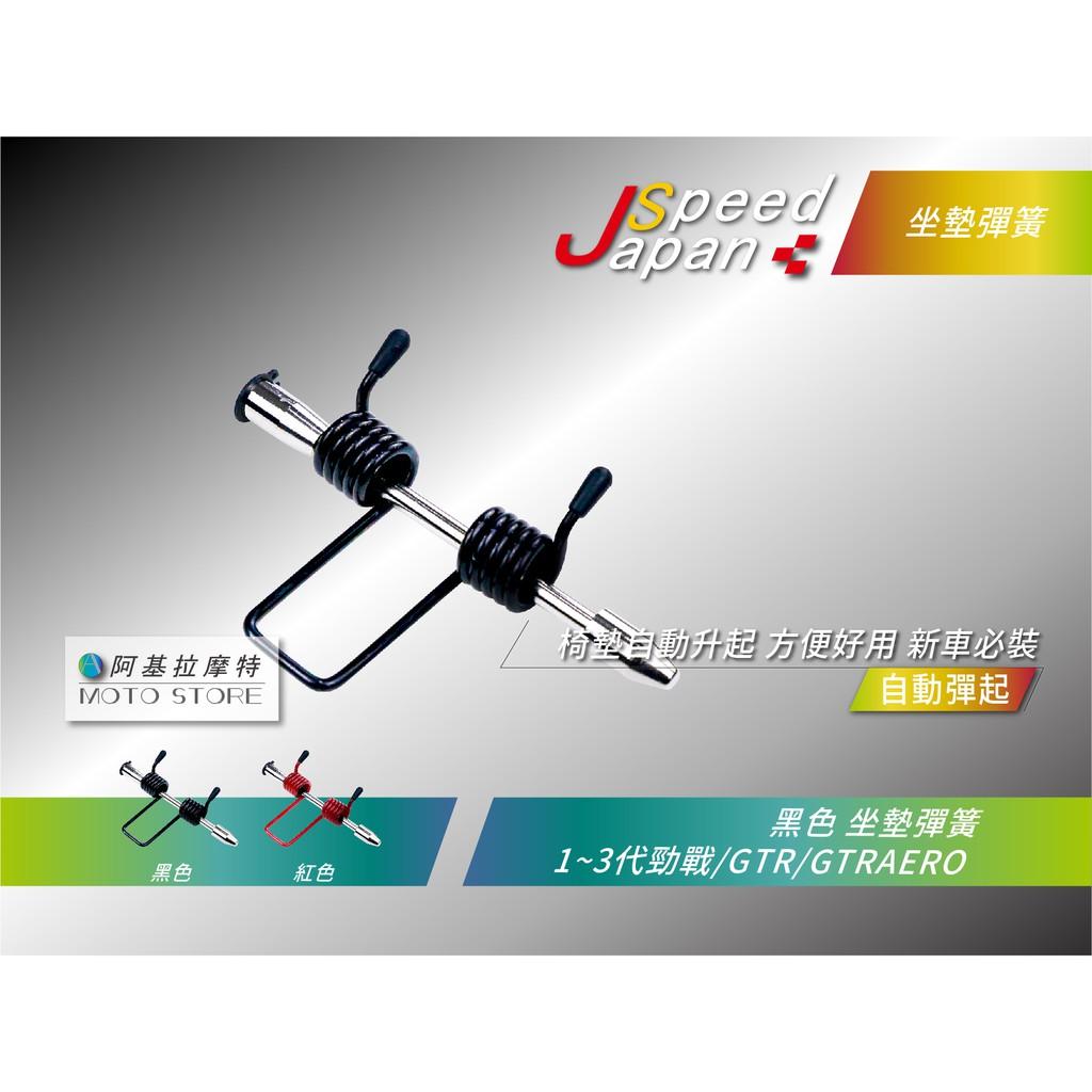 JS 座墊彈簧 黑色 椅墊彈簧 坐墊彈簧 二代勁戰 三代勁戰 GTRAERO 三代戰 勁戰三代