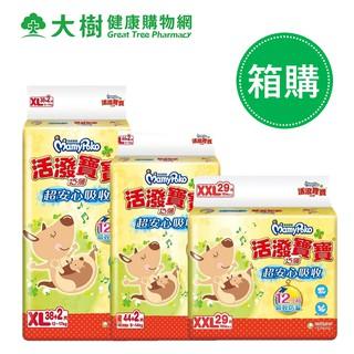 滿意寶寶 活潑寶寶紙尿褲 四種尺寸可選 箱購 大樹 桃園市