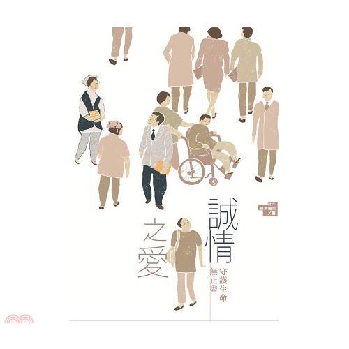 《經典雜誌》誠情之愛:守護生命無止盡[9折]