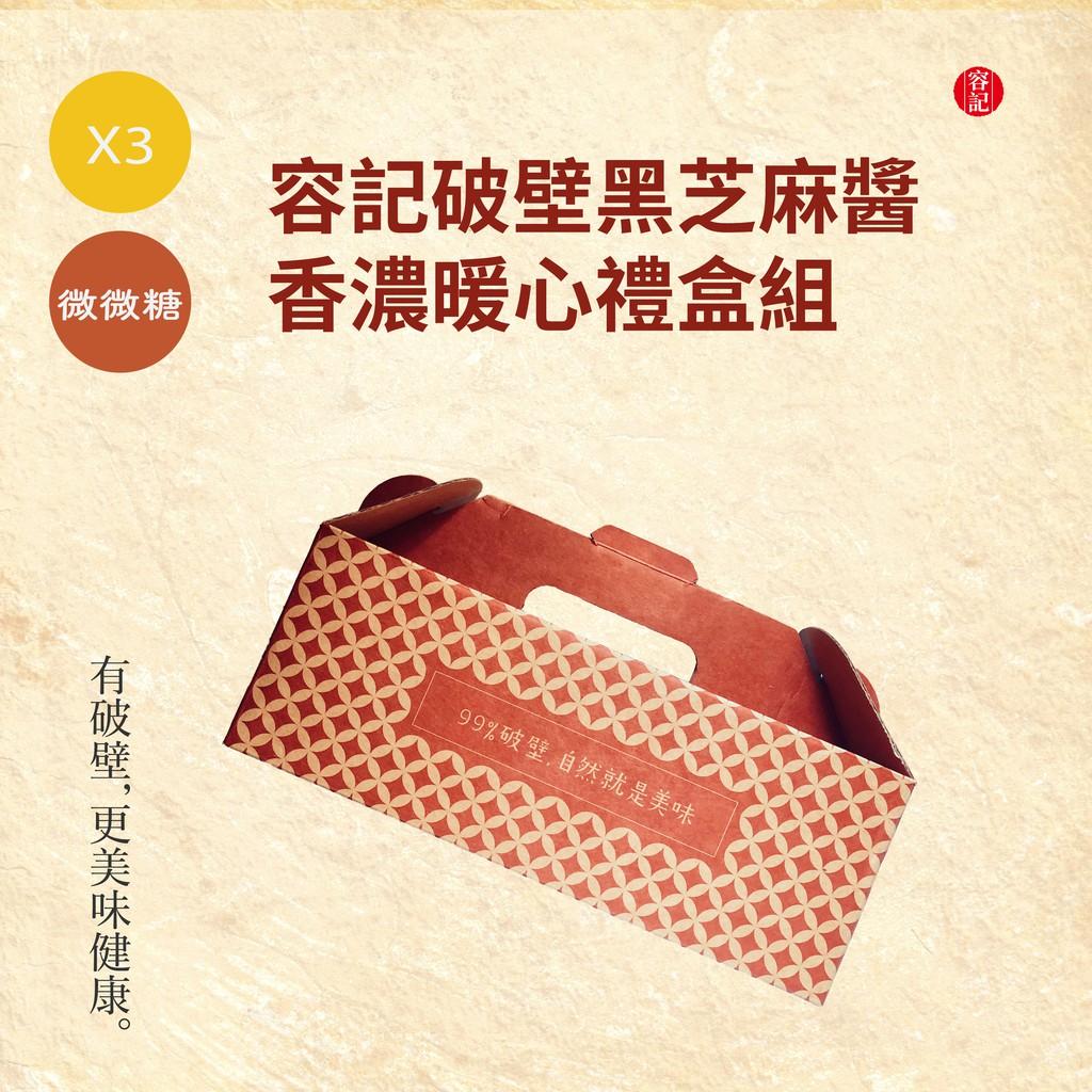 【容記】香濃破壁黑芝麻醬  三罐暖心禮盒組 香濃微微糖X3