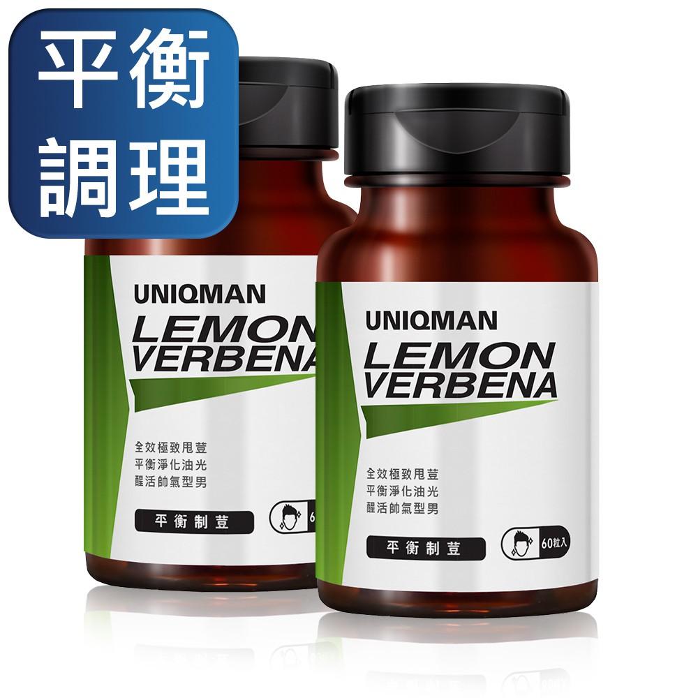 UNIQMAN 平衡制荳 膠囊 (60粒/瓶)2瓶組 官方旗艦店