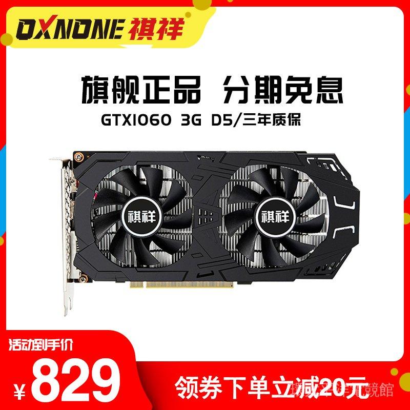 祺祥 GTX1060 3G/6g獨立遊戲顯卡2g 4g 8g顯卡1050 ti 1070 1080