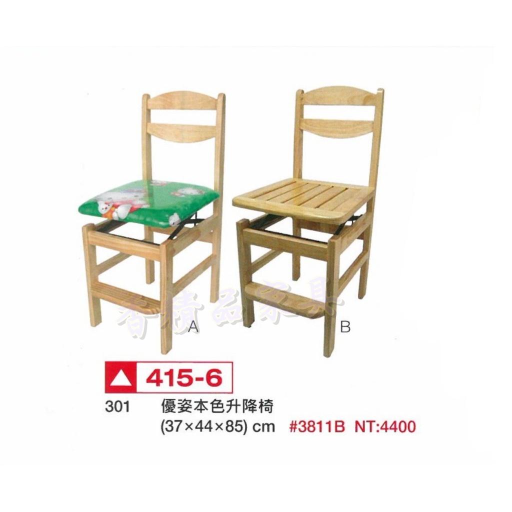 香榭二手家具*全新精品 優姿本色松木實木升降椅-兒童升降椅-成長椅-學習椅-實木椅-學生椅-課桌椅-電腦椅-幼童椅-課椅