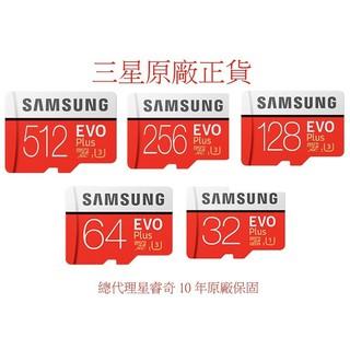 【送讀卡機】三星 256GB 128G 64G  U3記憶卡 SAMSUNG EVO Plus microSD 記憶卡 臺中市