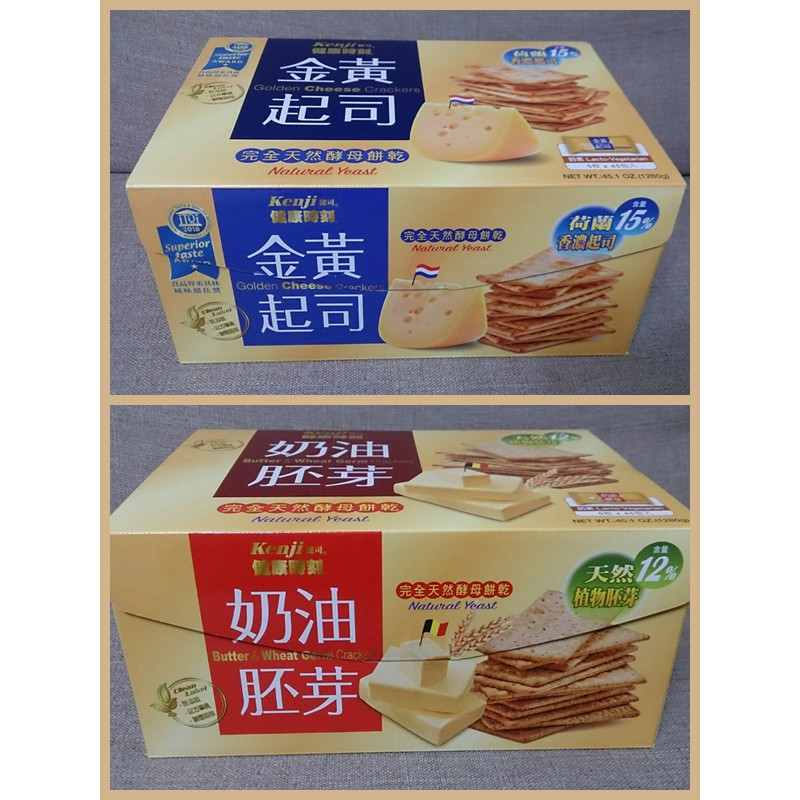 【好代GO】{代購/特價} Kenji 健司 健康時刻 完全天然酵母餅乾 金黃起司餅 奶油胚芽餅  好市多 COSTCO