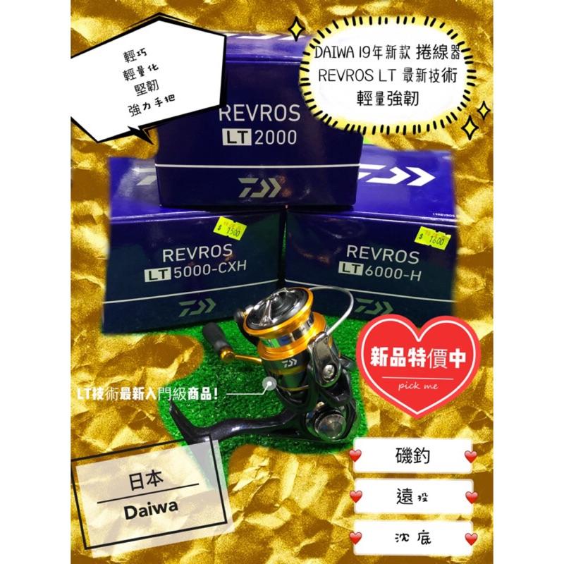 Daiwa 19年新款 REVROS LT 1000~6000型 輕量化 紡車式捲線器