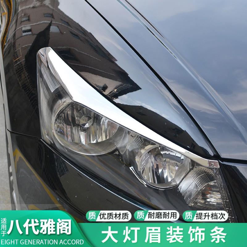適用于08-13款八代大燈裝飾改裝8代Accord碳纖紋電鍍大燈眉裝飾亮條