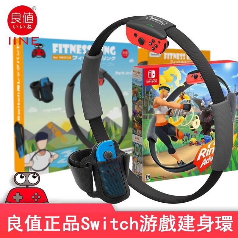 日版 NS Switch Ring Fit 健身環大冒險 良值正品Switch任天堂全新原裝 健身體感普拉提有錢人的快樂