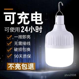 停電應急燈夜市擺攤移動充電燈泡家用節能地攤燈露營超亮LED燈泡